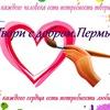Твори с добром Пермь