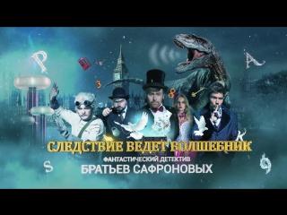 Братья Сафроновы приглашают на шоу Следствие Ведёт Волшебник