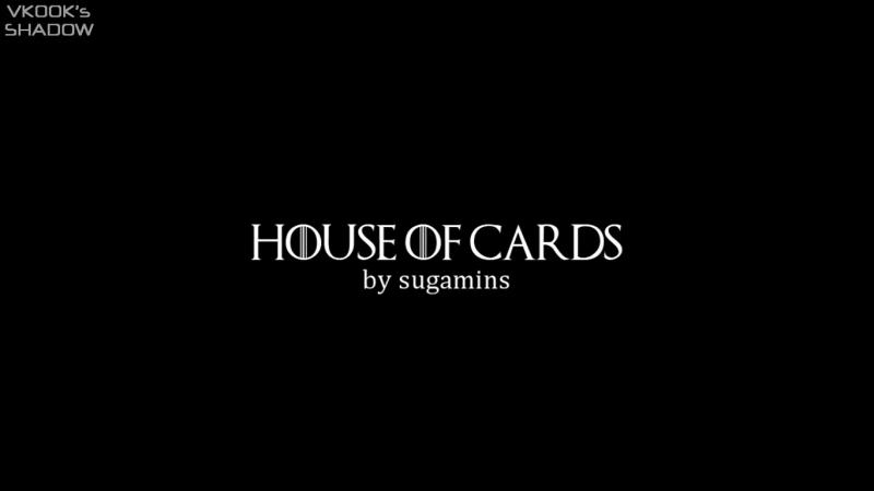[ русс.суб ] Тэгук_Карточный домик_ффТрейлер BTS _ House of Cards [fanfiction trailer]