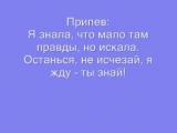 Юлия Савичева - Стоп (Караоке версия)