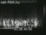Киножурнал Наш край 1979 № 59. Псков  Гера (ГДР). Балет из ГДР во Пскове