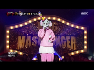 [King of masked singer] 복면가왕 - elephant young girl 2round - first impression 20170226