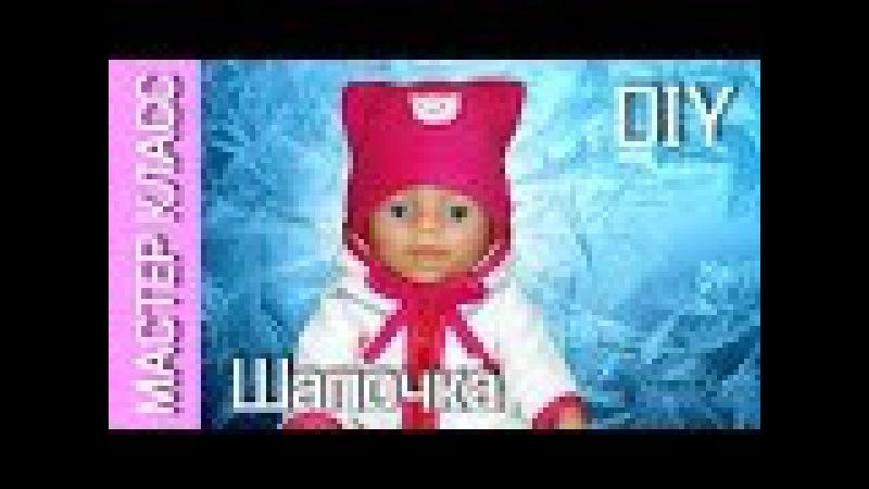 Одежда для кукол Беби Борн 42 см – Шапочка из флиса – мастер класс МК