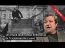 100 років Жовтневій революції: як її зображали у кіно < HromadskeTV>