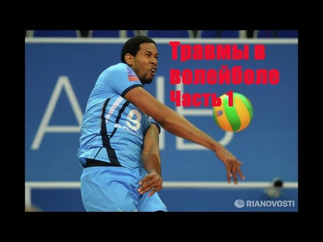 Травмы в волейболе и их профилактика. Часть 1Volleyball injuries and treatment Part 1