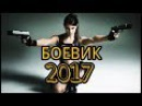БОЕВИК 2017 Мечта СПЕЦНАЗ МОЩНЫЙ ФИЛЬМ