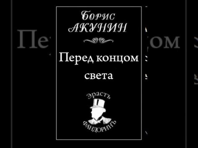 Акунин Борис - Перед концом света (аудиокнига)