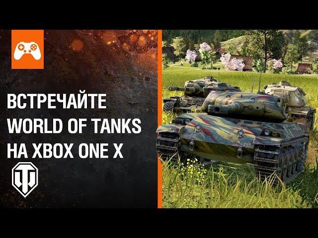 Встречайте World of tanks на Хbox Оne Х