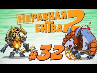 Неравная битва 2 Выпуск 32 / The Uneven Fight 2: Clinkz vs Ursa