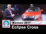 Mitsubishi Eclipse Cross. Первый обзор InfoCar.ua