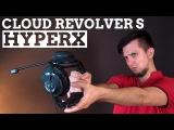 HYPERX CLOUD REVOLVER S: АДЕКВАТНЫЙ 7.1