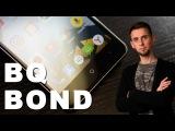 BQ Bond  альтернатива Meizu и Xiaomi