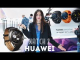HUAWEI WATCH 2: НУ, ЗАТО С GPS – MWC 2017