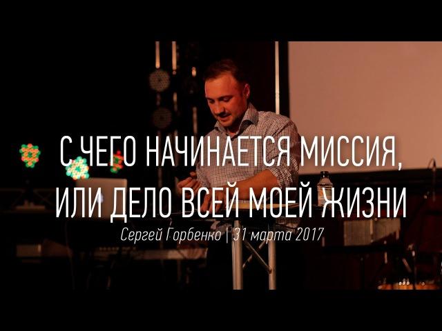 Взятые в удел'17 Сергей Горбенко С чего начинается миссия видео проповеди