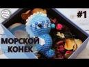 МОРСКОЙ КОНЕК КРЮЧКОМ/ Подробный мастер-класс/Часть 1