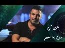 Fares Karam - Darak Wayn - Rouh Ya Naseem   فارس كرم - روح يا نسيم