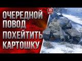 ОЧЕРЕДНОЙ ПОВОД ПОХЕЙТИТЬ КАРТОШКУ ★ ИСЧЕЗАЮЩИЕ ТАНКИ #worldoftanks #wot #танки — [http://wot-vod.ru]