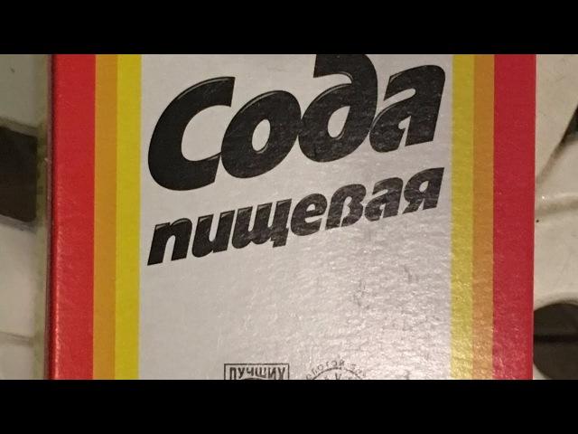 Сода -ТОЛЬКО ТАК Не навреди ! И. П. Неумывакин