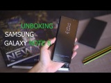 UNBOXING/РАСПАКОВКА Samsung Galaxy Note 8
