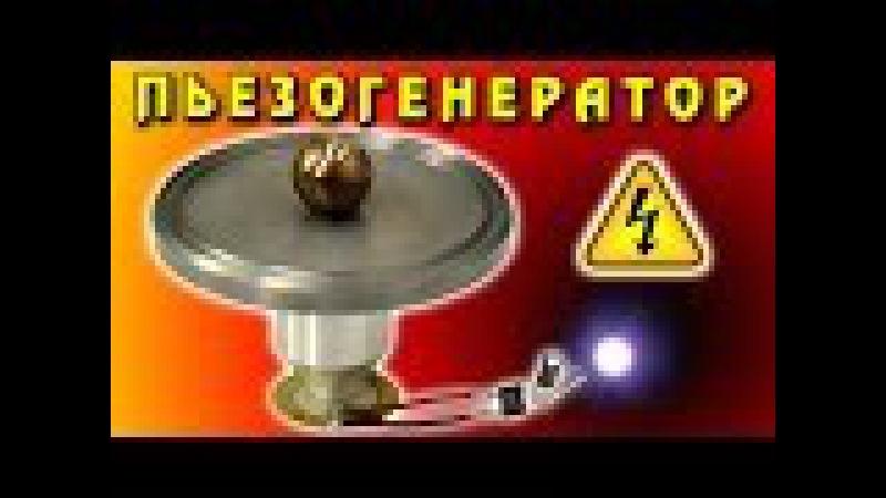 🌑 ПЬЕЗОЭЛЕМЕНТ ПРОСТЕЙШИЙ ГЕНЕРАТОР ЭЛЕКТРИЧЕСТВА Piezoelectric Generator ИГОРЬ БЕЛЕЦКИЙ