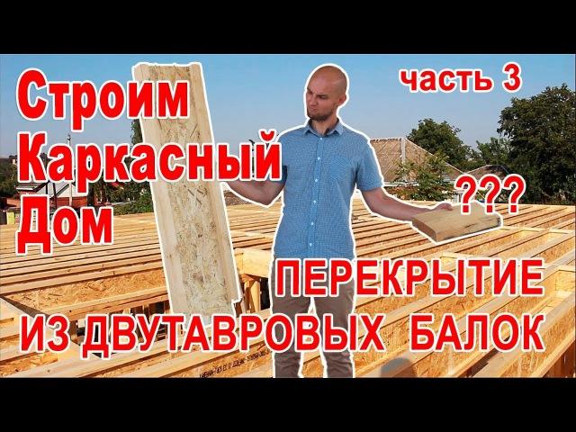 Перекрытие из двутавровых балок. Плюсы и минусы. Каркасный дом в Усть-Лабинске ...