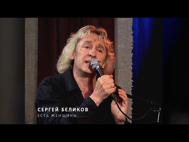 Сергей Беликов - Есть женщины ( HD качество )