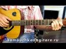 У беды глаза зеленые - из к/ф Опасные друзья - Тональность ( Аm ) Как играть на гитаре песню