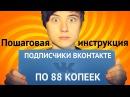 ПОДПИСЧИКИ Вконтакте VK по 88 копеек в 2017 С РЕКЛАМЫ ЖИВЫЕ БЕЗ НАКРУТКИ