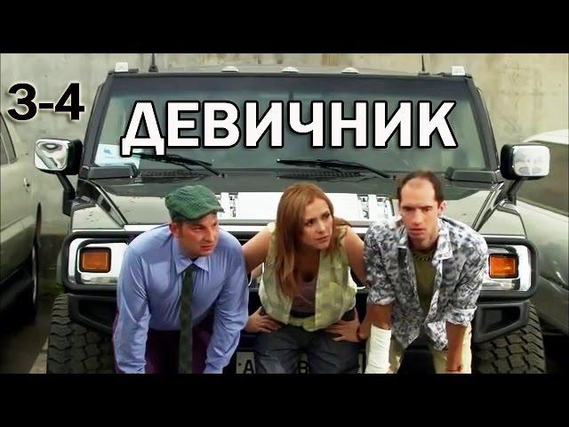 Девичник 3-4 серия Мелодрама, детектив, комедия