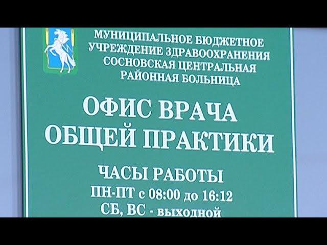 Офис врача общей практики в квартале