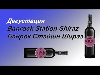 Бэнрок Стэйшн Шираз / Banrock Station Shiraz 2015 / Дегустация