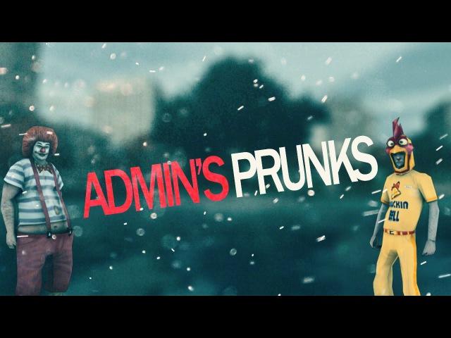 Admins Prunks l Короткое видео об администрации l Arizona RP Tucson