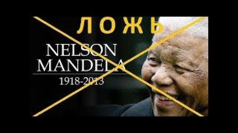 Эффект Манделы - Большая ложь. (Таня Карацуба Сеид-Бурхан)