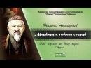 Екі нәрсеге ие болу керек Мәшһүр Жүсіп Көпеев Аудио