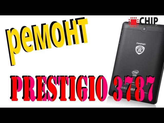 Prestigio multipad 3787 - выключается, разряжается, греется
