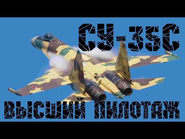 Су-35С. Высший пилотаж.