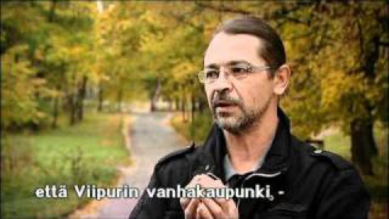 Русский Выборг (YLE,2009)