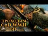 Проходим CoD WWII Ч1