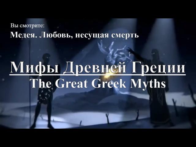 Мифы Древней Греции: Медея. Любовь, несущая смерть | The Great Greek Myths: Medea. Документальный