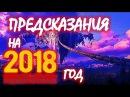 НОВЫЕ ТОЧНЫЕ ПРЕДСКАЗАНИЯ на 2018 год 🔥 🔴 🔥 Вот что нас ждёт⚽