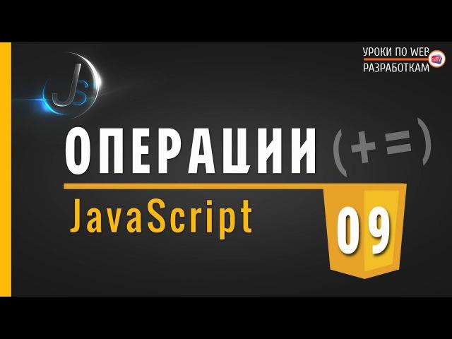 JavaScript - 9 КОМБИНИРОВАННЫЕ операции Практика JS