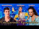 Шикарная мелодрама СТОЛИЧНЫЕ КРАСОТКИ. Новые русские фильмы и сериалы в HD 2016 2017