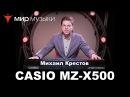Демонстрация синтезатора Casio MZ-X500