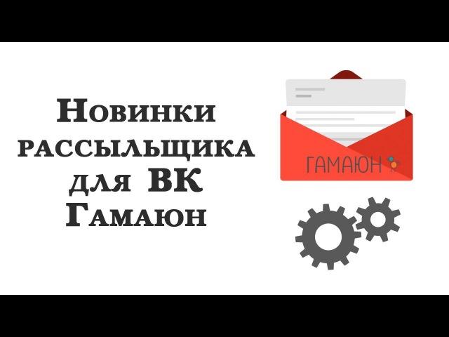 О новых функциях в рассыльщике для ВК Гамаюн