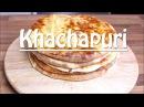 ხაჭაპური Khachapuri