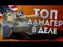 🔥 M48A1 Patton ТОП ДАМАГЕР В ДЕЛЕ