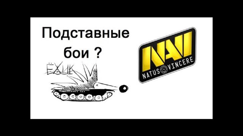 NAVI = подставушники 18-19 этапы Золотой серии WGL аналитика