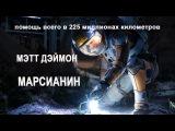 Мэтт Дэймон в фильме