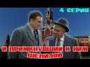 И примкнувший к ним Шепилов - 4 серия - Детективный сериал, 2011