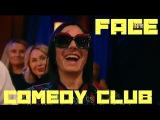 FACE в comedy club ПОЛНАЯ ВЕРСИЯ (ФЕЙС в камеди клаб)